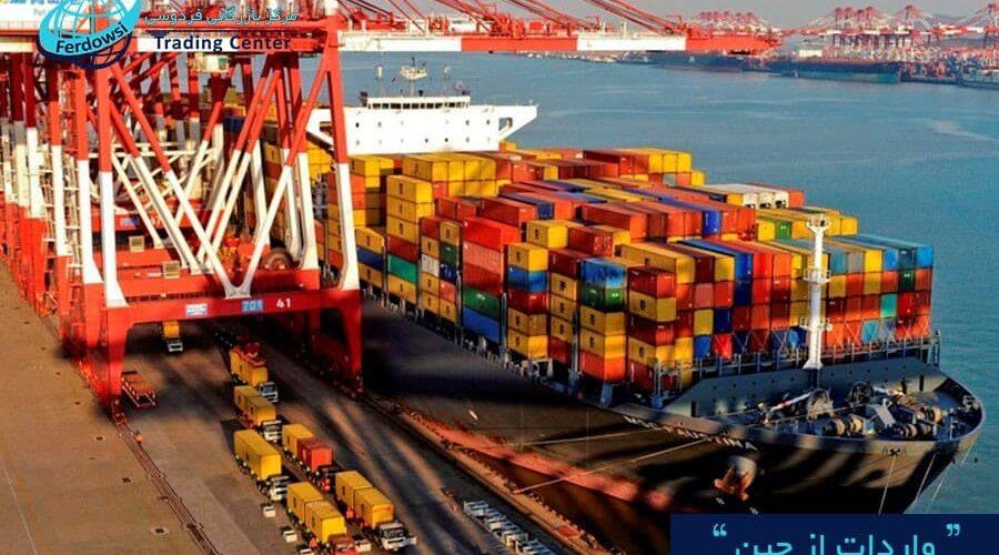 بهترین کالا برای واردات از چین